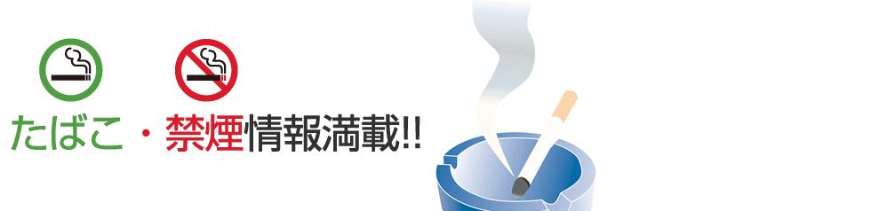 たばこ・禁煙情報満載!